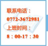 柳州市会元机电制造有限公司联系电话