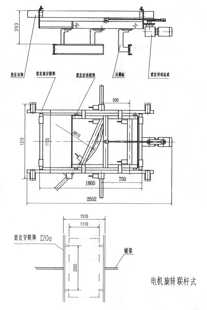 自行小车道岔:电机旋转联杆式图纸