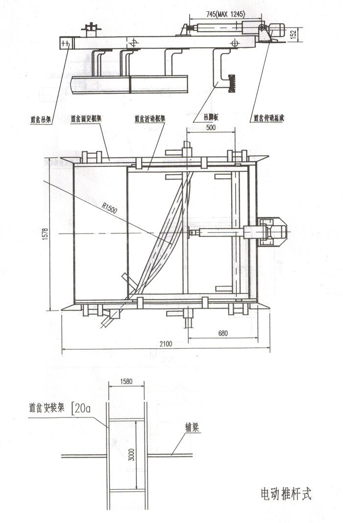 自行小车道岔:电动推杆式图纸